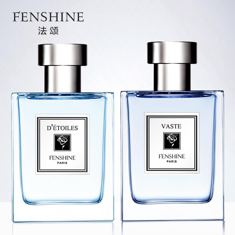 法頌男士香水組合(星海+浩海)香水清新淡香魅力清新持久送小樣