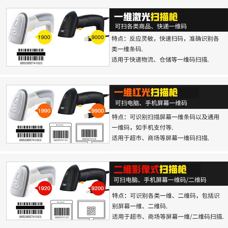 浩顺USB有线扫描枪条形码手机支付二维码一维码手持式激光红光支付宝付款超市收银机快递仓库通用扫码器巴枪