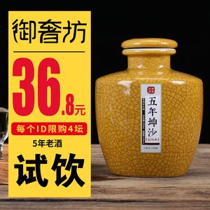 御奢坊国产酱香型高度53度白酒5年纯坤沙封坛粮食酒500ml收藏试饮
