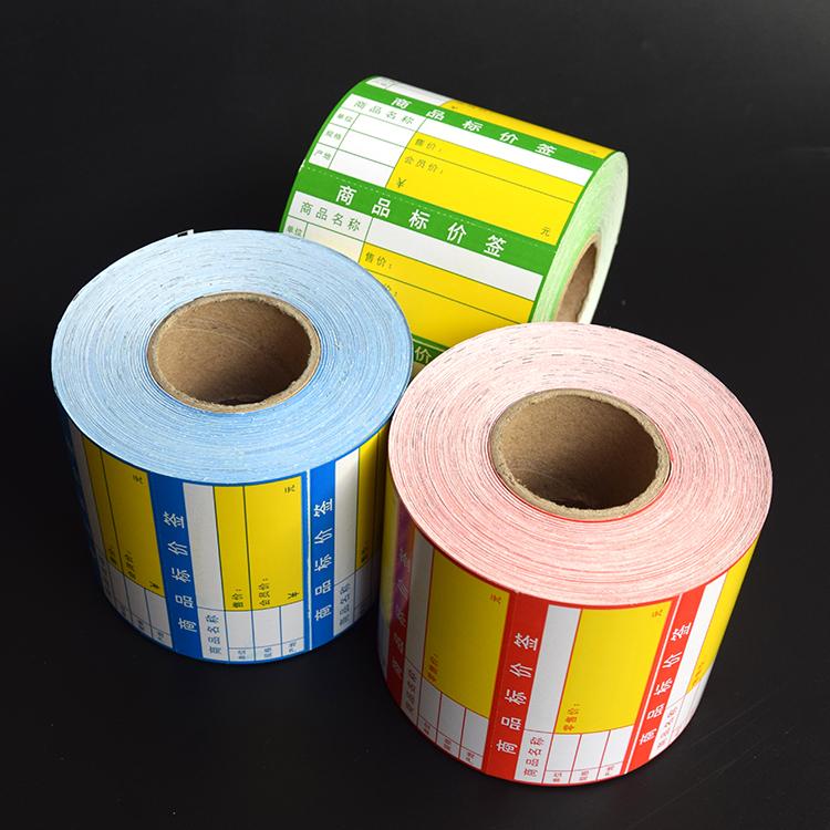 商品标价签标价牌签 货架价格牌卡定做超市通用物价格签纸 标价纸