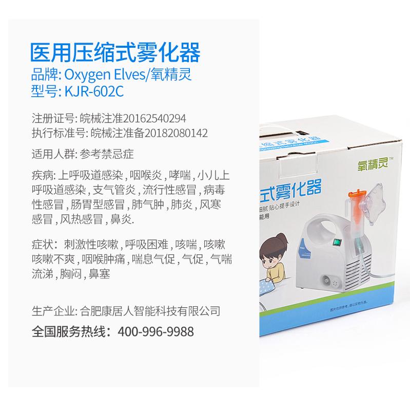 雾化机家用儿童压缩式医用雾化器老成人化痰止咳清肺小宝婴型物静