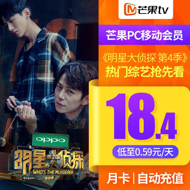 【特价12】芒果tv会员1个月芒果会员芒果tv视频会员月卡 填手机号