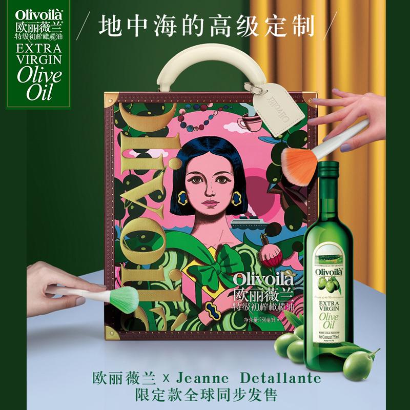 米其林指南官方伙伴,高端设计师定制:750mlx2瓶 欧丽薇兰 特级初榨橄榄油