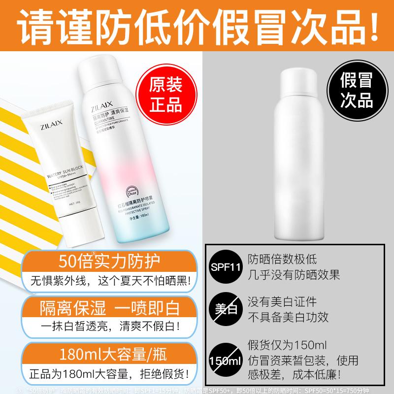 3瓶美白防晒霜喷雾SPF50全身体脖子面部隔离防水紫外线专用乳男女