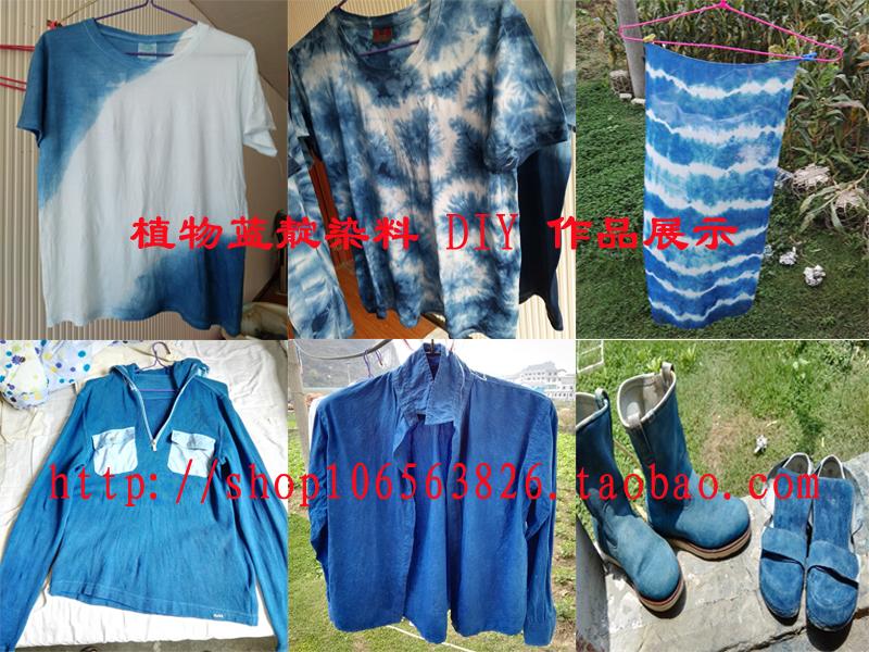 蓝靛染料 扎染蜡染札染植物染料 贵州土靛蓝染材料100克DIY套装