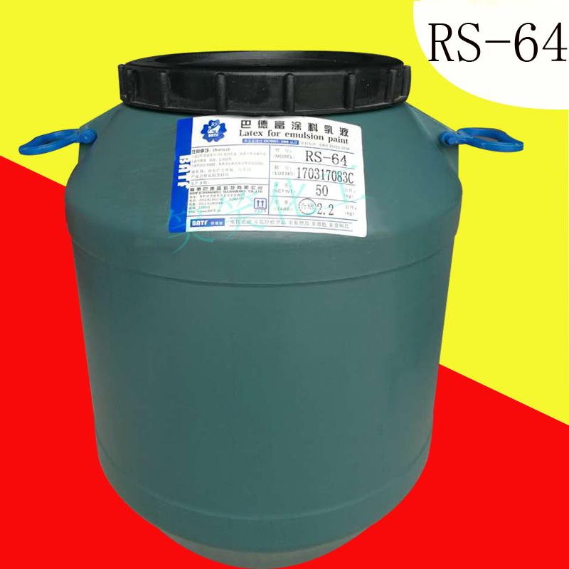 苯丙纯丙硅丙乳液弹姓丙烯酸粘接真石漆涂料专用乳液 RS998A 巴德富