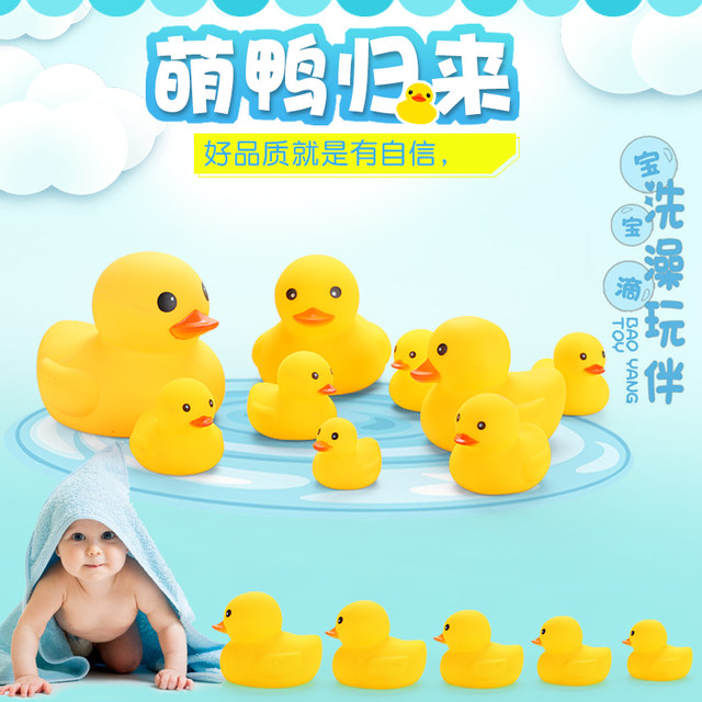 Bathing toy small yellow duck baby pinching a duck baby playing water swimming floating duck male girl