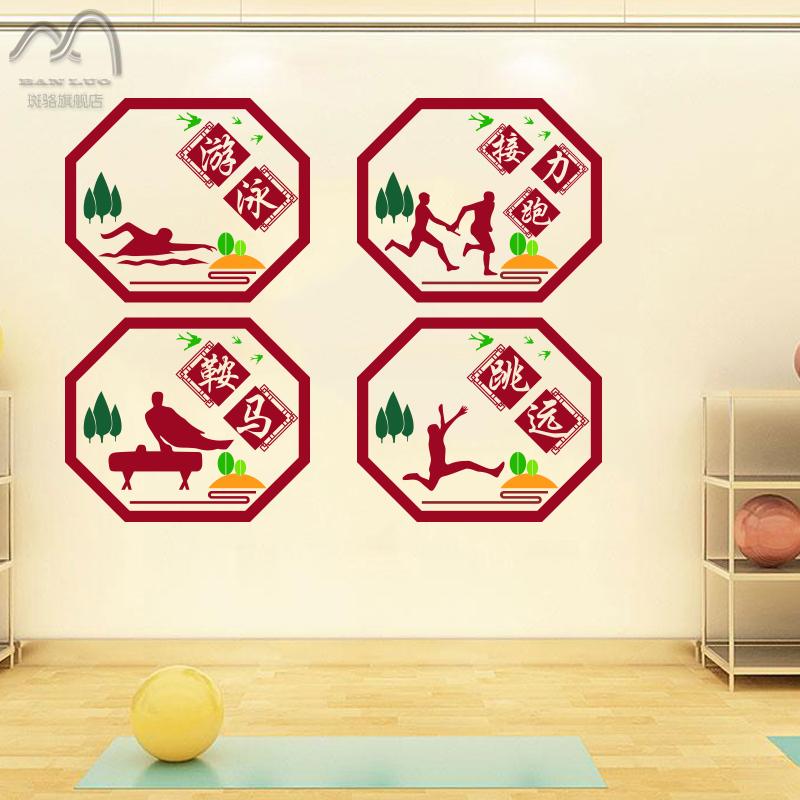 校園文化學校體育運動室樓梯走廊運動器材室健身房布置裝飾墻貼紙