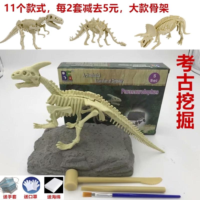 新款考古挖掘恐龍化石創意diy早教親子兒童益智手工恐龍玩具骨架