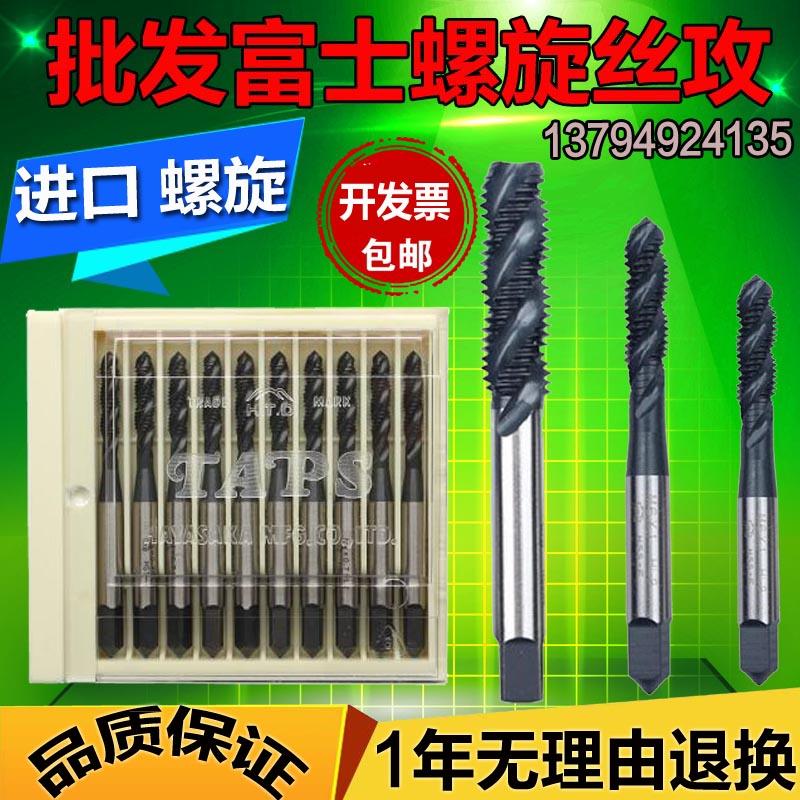 日本进口富士英制美制螺旋丝攻1/8  5/32 1/4-20公制丝锥M2 3 4 5