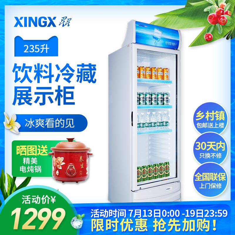 XINGX/星星 LSC-235C冷藏櫃 商用飲料展示櫃保鮮櫃立式冰櫃陳列櫃