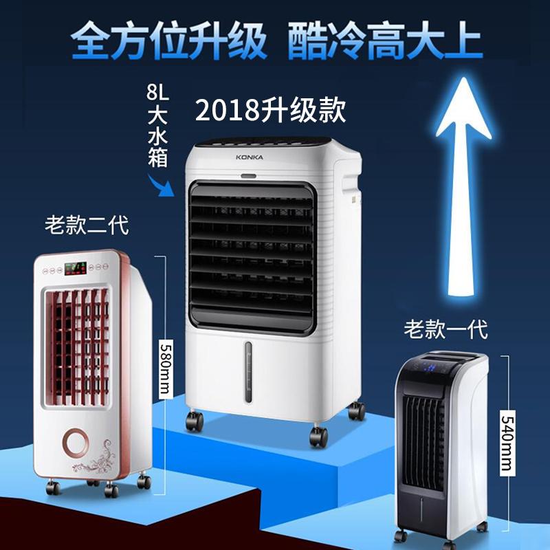 康佳空调扇 制冷风扇新款单冷气扇水冷风机家用制冷器小空调小型