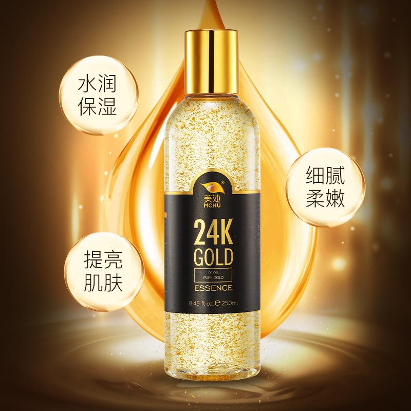 250ml 黄金玻尿酸精华液收缩毛孔毛孔粗大补水保湿水乳抗皱 24K 美处