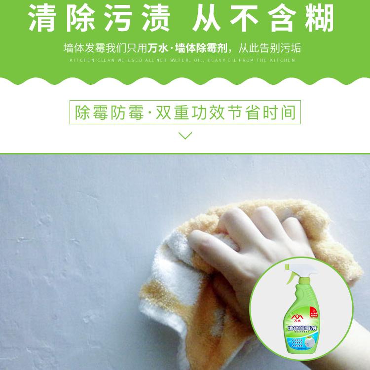 除霉剂墙体墙面强效除霉剂白墙壁发霉菌清除白墙去污瓷砖边缝隙