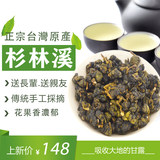 Taiwan's high mountain tea cedar forest frozen top oolong tea 150g also has Lishan Alishan gift boxed Mid-Autumn Festival gift