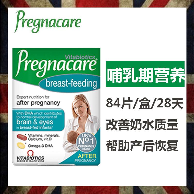 英國pregnacare feeding產後哺乳期 複合維生素 含DHA魚油 葉酸