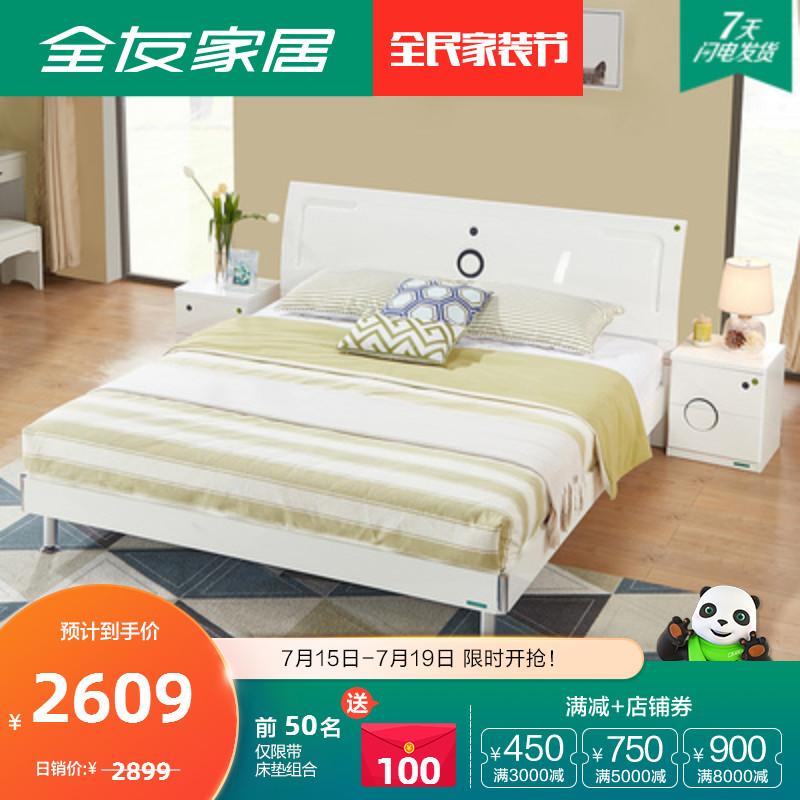 全友傢俬現代簡約板式雙人床+床頭櫃+床墊組合臥室傢俱106905