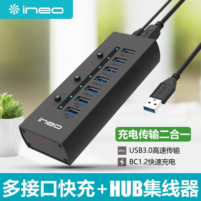高速usb分線器一拖四筆記本電腦多介面轉換器快充擴展hub集線器