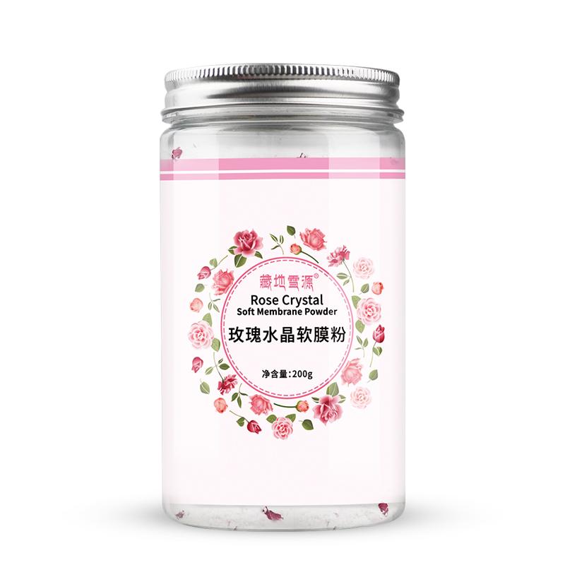 玫瑰花瓣面膜粉水晶果冻软膜粉美容院专用自调补水皮肤管理正品