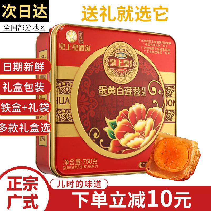 广州皇上皇酒家咸蛋黄月饼五仁礼盒装广式中秋送礼白莲蓉豆沙水果