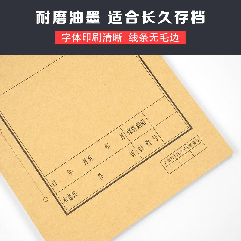 A4牛皮纸档案封面非诉讼会计封皮卷内备考表卷皮卷宗装订凭证封面