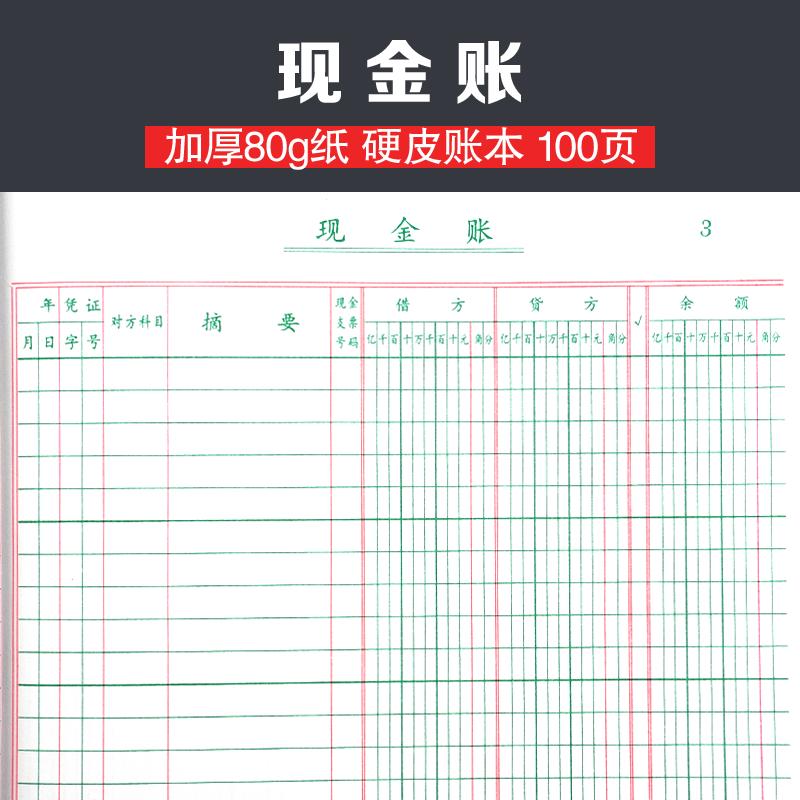 现金包日记账银行账存款支票账本总账全套出纳财务明细账会计账簿