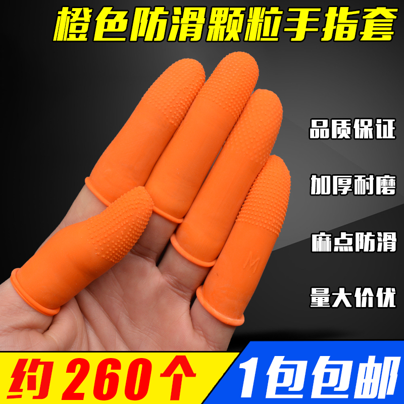 橙色防滑手指套防滑防護耐磨勞保橡膠手指頭套促銷包郵 1包/260個