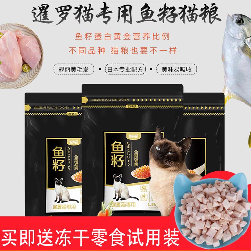 暹罗猫专用猫粮宠之初鱼籽成幼3斤泰国猫天然美亮毛去毛球包邮优惠券