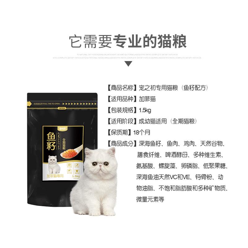 加菲猫专用猫粮宠之初鱼籽成幼3斤天然美亮去毛球异国短毛猫包邮优惠券