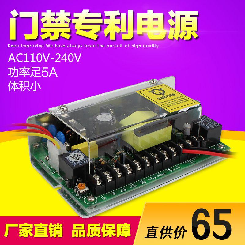 TA-208K 门禁专用电源 110~240V 12V5A 开关电源 后备电源 带摇控