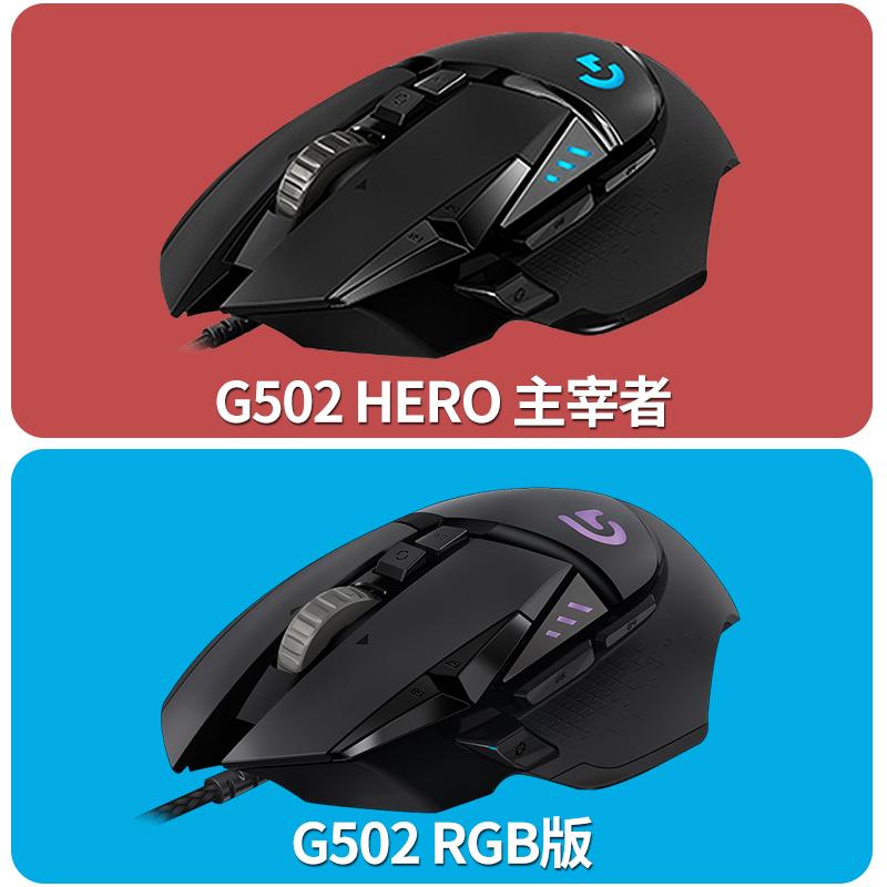 官方旗舰店罗技G502/g502hero有线电竞游戏鼠标吃鸡宏带加重lolcf