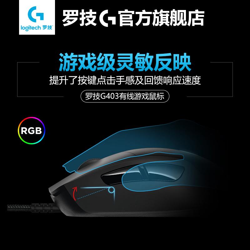 官方旗舰店 罗技G403有线电竞游戏鼠标吃鸡宏 g403 LOL/APEX/cf