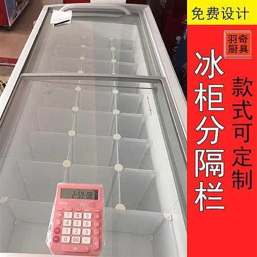 冰柜分隔层收纳盒分层架分格器