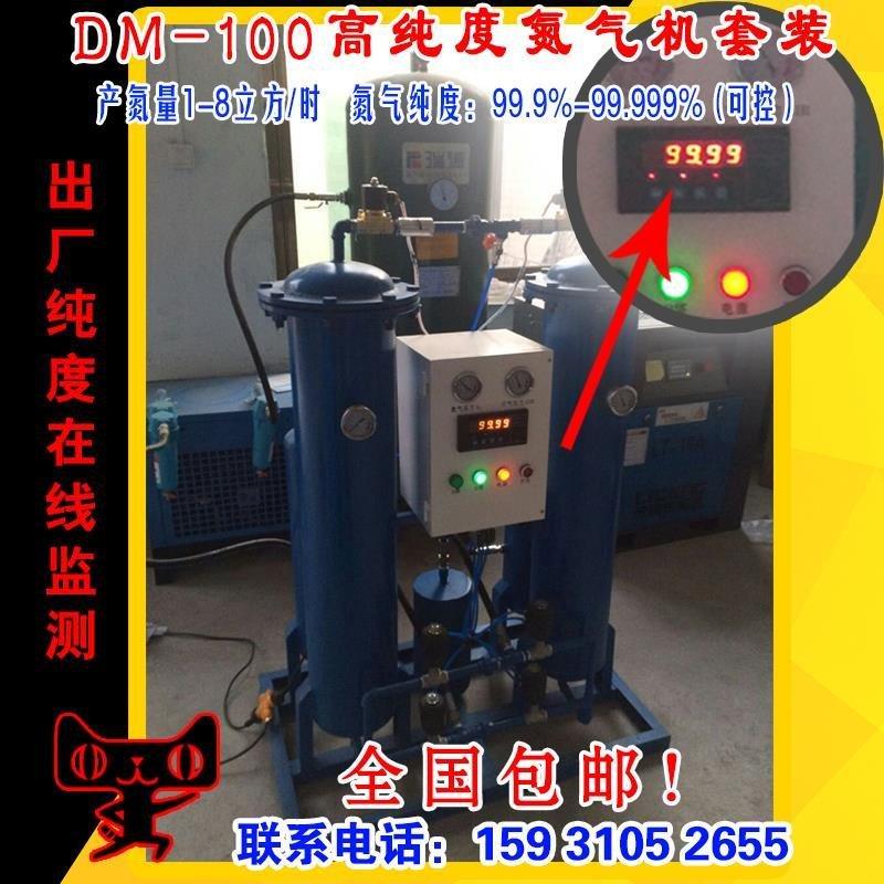厂家DM100高纯度氮气机8立方制氮机食品气调包装工业保护焊氮气机