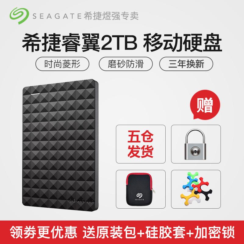 【五倉發貨】Seagate/希捷2t行動硬碟2t睿翼2t2.5寸usb3.0
