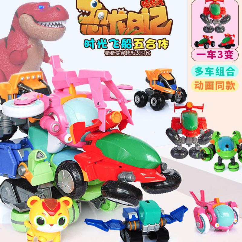 猪猪侠变形玩具大全恐龙日记霸王龙方程车工程车儿童男孩时光飞船
