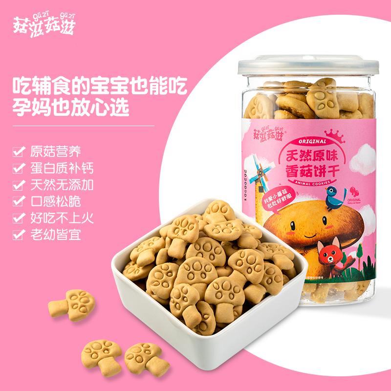 婴幼儿儿童香菇小饼干零食