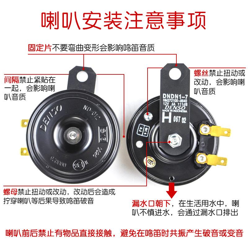无损安装 丰田音 防水汽车鸣笛喇叭高低音 电装盆型喇叭 DENSO 日本