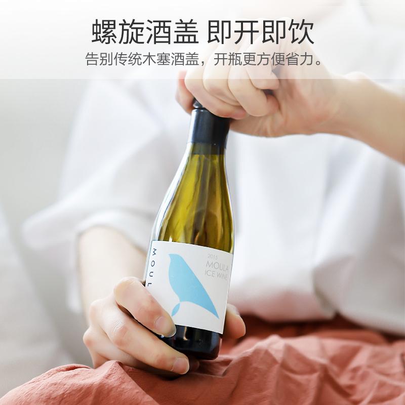 酒 适合女生喝 187ml 慕拉冰酒网红酒小瓶白葡萄酒甜果酒甜型红酒