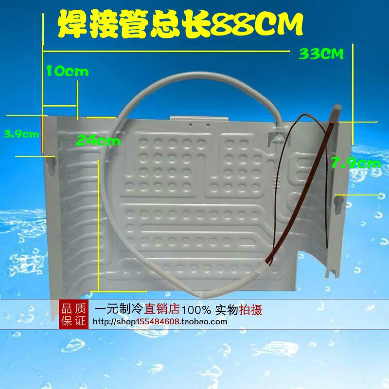 U彎萬寶華菱爾新力容聲奧馬BC90冰箱蒸發器蒸發板24×33×10