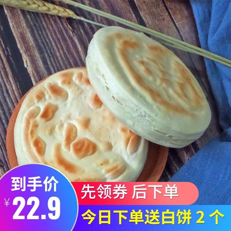 甘肃特产白饼子平凉地方特色美食小吃零食陕西锅盔肉夹馍锅魁包邮