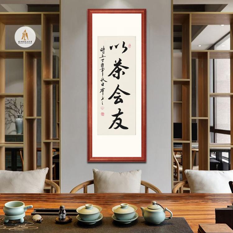 以茶會友字畫真跡手寫毛筆字茶道茶文化書法作品茶室茶樓裝飾掛畫