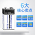 Multiplier 9v rechargeable lithium battery large capacity multi-function charger 6F22 universal meter universal 9 volt square square