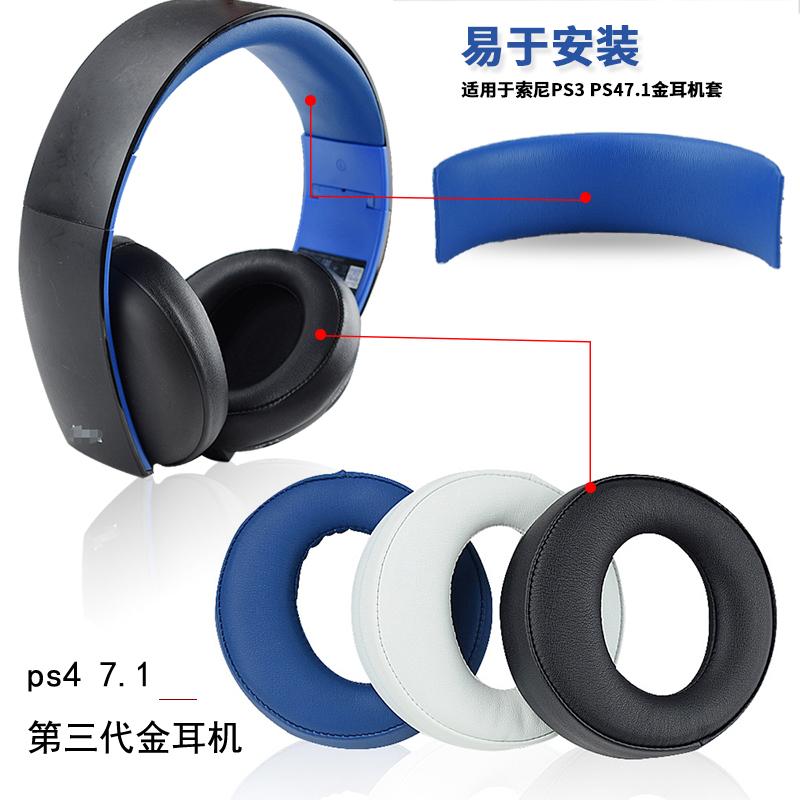 原裝PS4 7.1索尼金耳機套 PSV PC 神秘海域 CECHYA-0083 白金耳罩