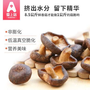 爱上菇香菇脆即食香菇干蘑菇脆蔬菜干办公室网红零食果蔬脆片袋装
