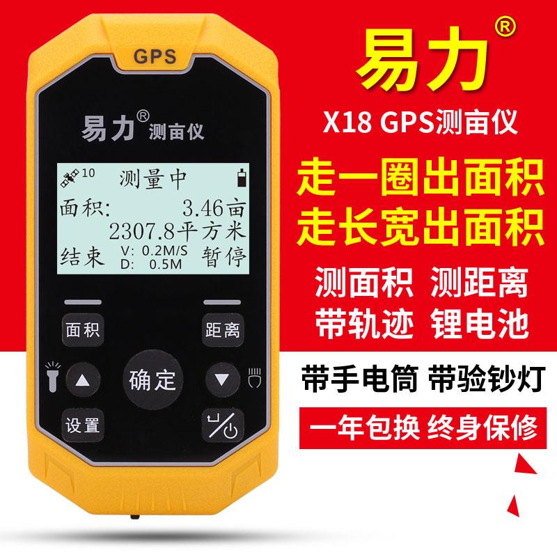 易力 X18 高精度测亩仪手持GPS土地面积测量仪测亩王收割机量地器