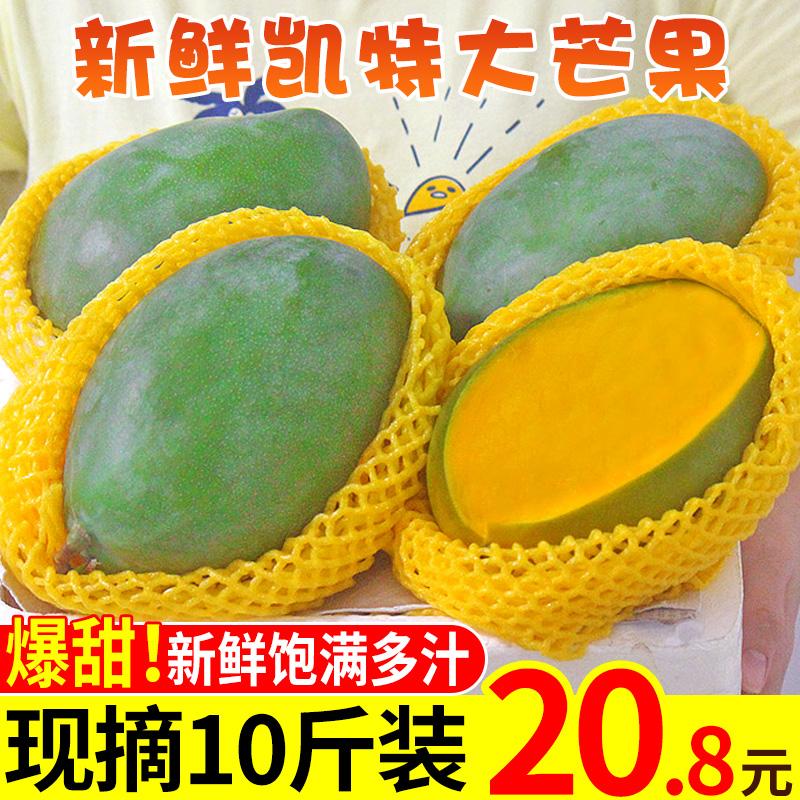四川攀枝花凯特芒果10斤新鲜包邮当季水果大青应季甜芒果新的整箱