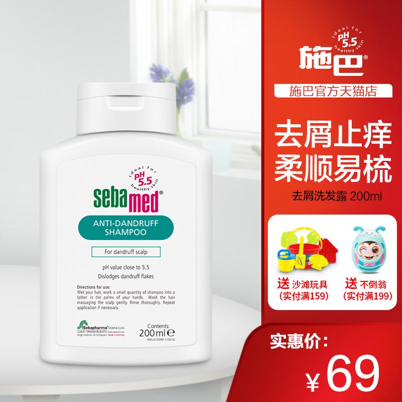 施巴sebamed德國進口去屑洗髮露200ml無矽油洗髮水溫和洗護