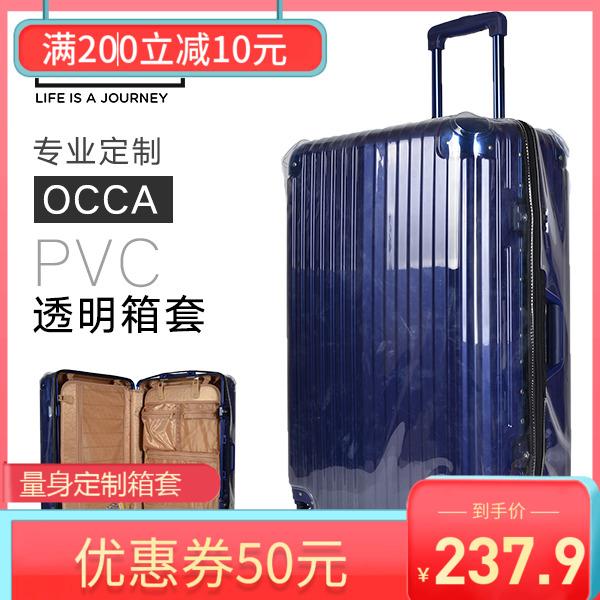 適用於OCCA鋁合金拉桿箱保護套VERRY行李箱套ITO透明免脫卸加厚
