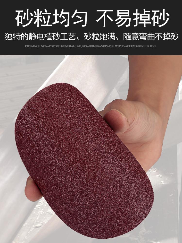 5寸砂纸片125mm气动打磨机植绒砂皮自贴拉绒圆盘木工打磨抛光沙纸